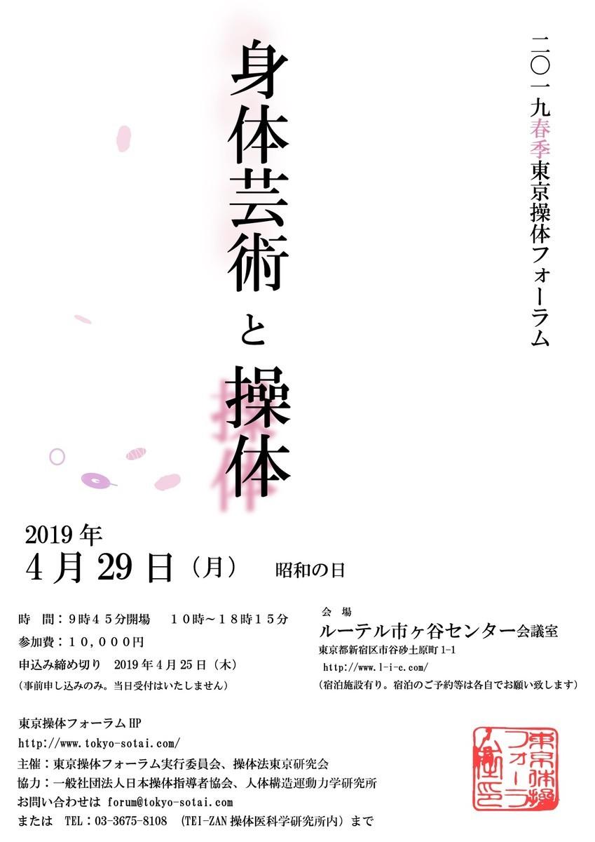 f:id:tokyo_sotai:20190402183041j:plain