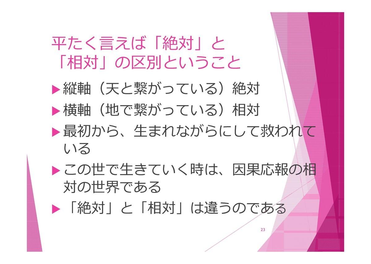 f:id:tokyo_sotai:20191203124529j:plain