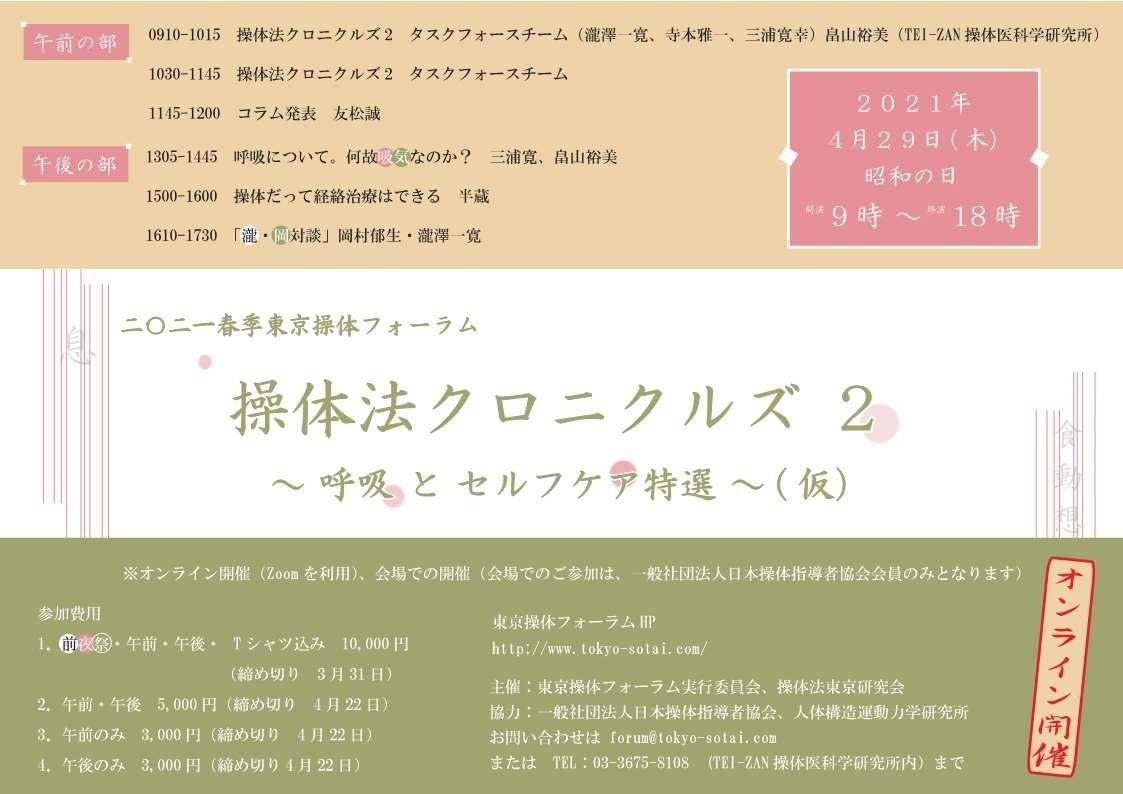f:id:tokyo_sotai:20210220175524j:plain