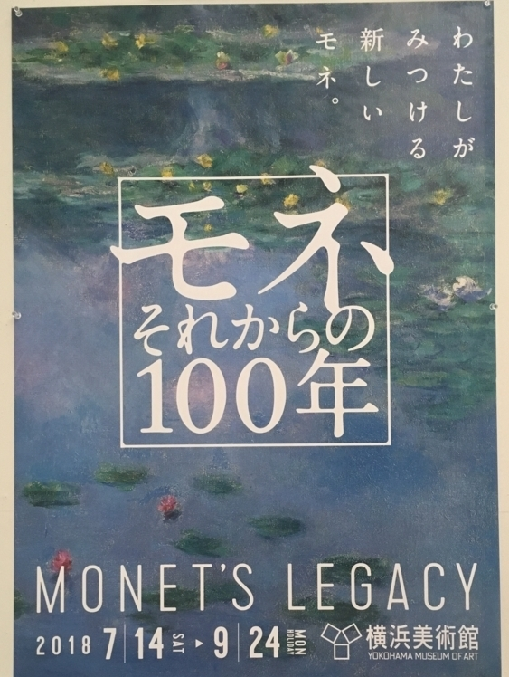 モネ-それからの100年-(横浜美術館)