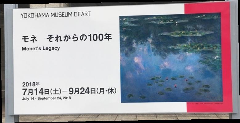 モネ-それからの100年-(横浜美術館)混雑状況