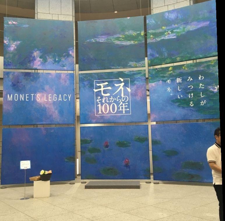 モネ-それからの100年-(横浜美術館)インスタスポット