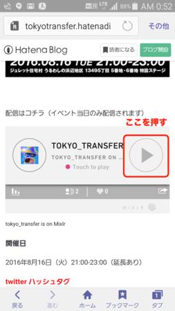 f:id:tokyo_transfer:20160720021251p:plain