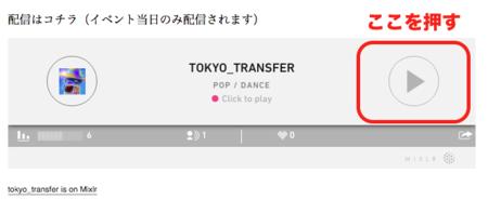 f:id:tokyo_transfer:20160720021252p:plain
