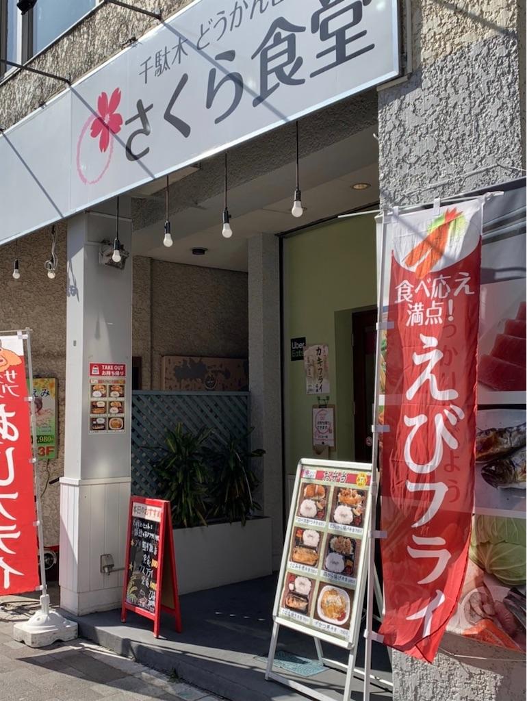 f:id:tokyoaruki:20210326140657j:image