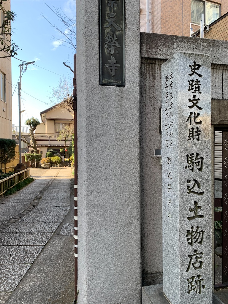 f:id:tokyoaruki:20210326144606j:image