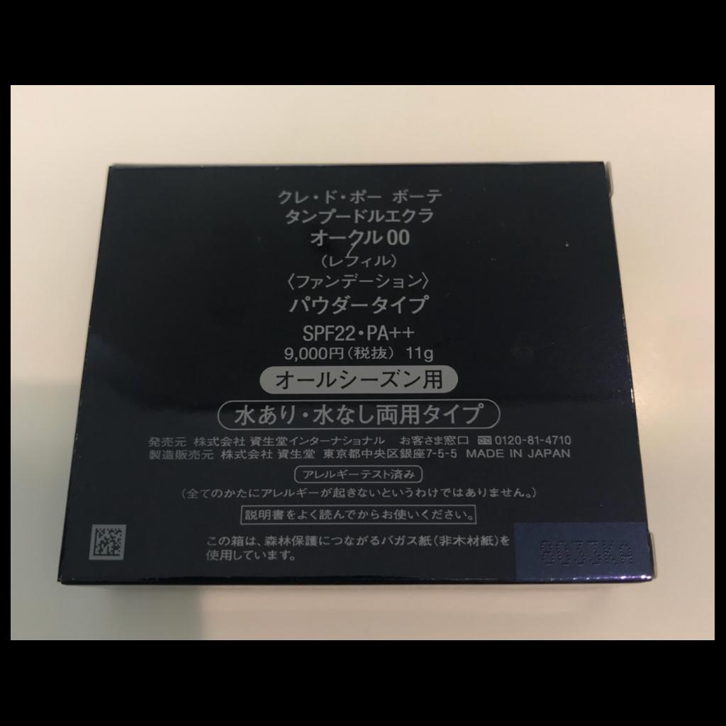 f:id:tokyoblog:20180628172717p:plain