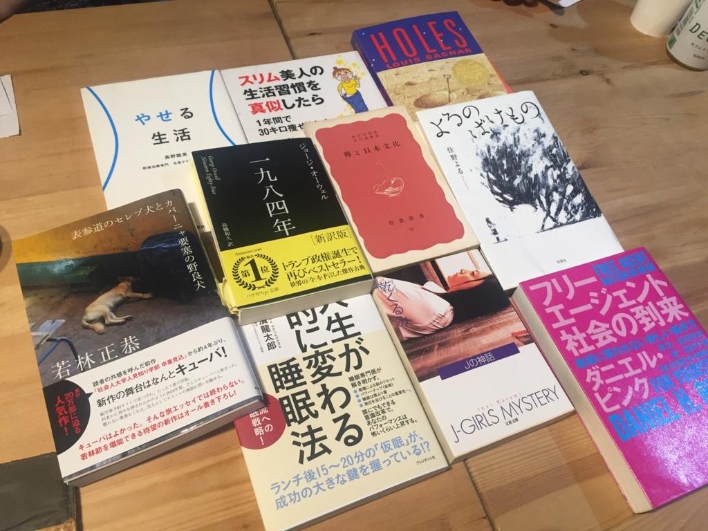 f:id:tokyobooklove:20170806163507j:plain