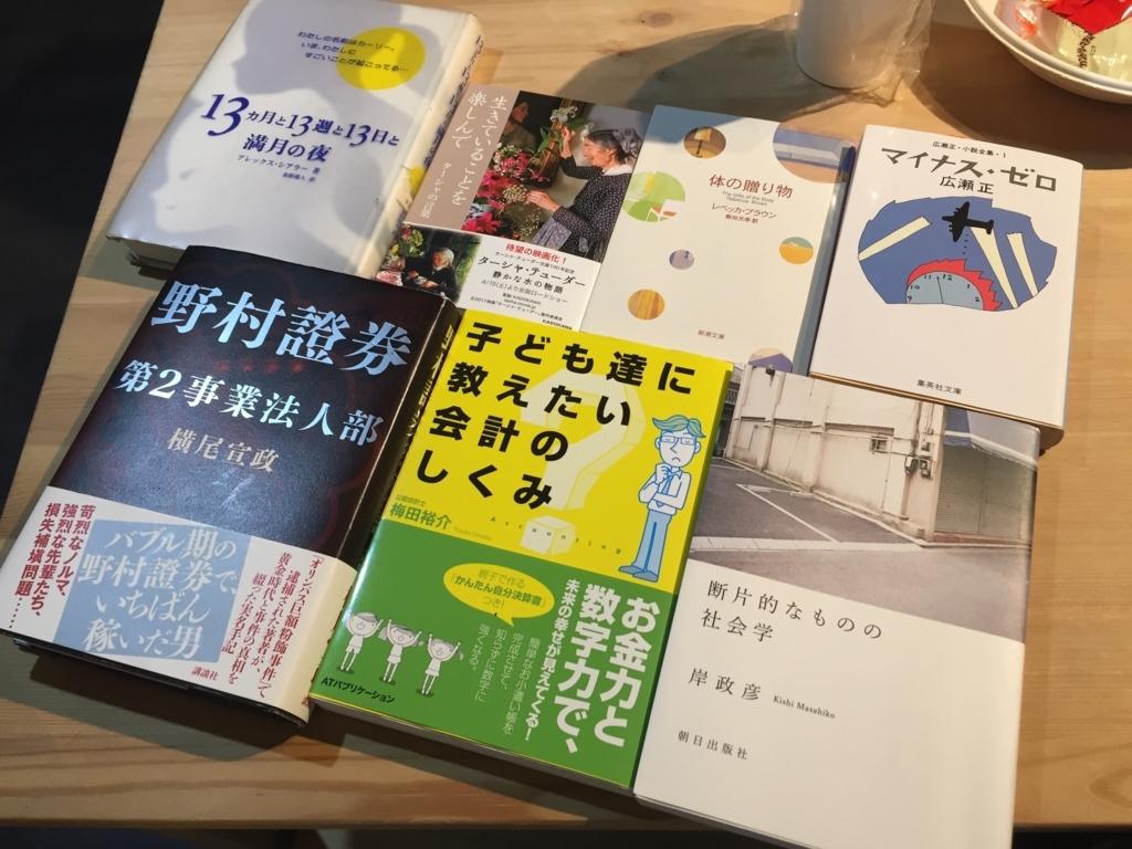f:id:tokyobooklove:20170819181202j:plain