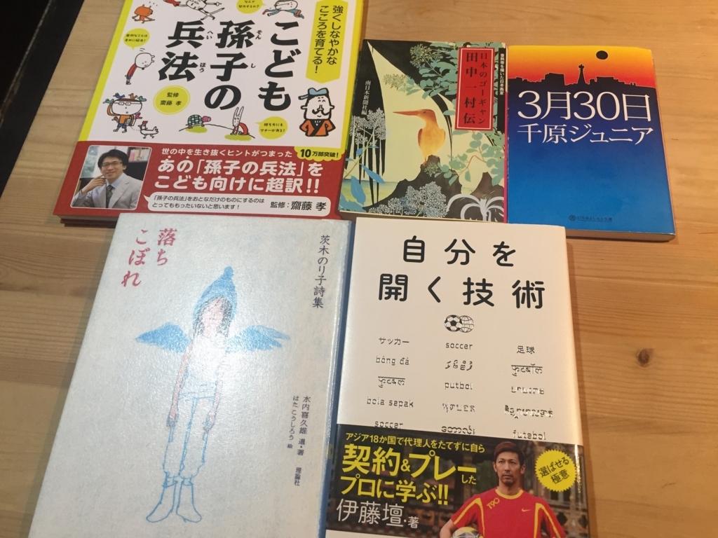 f:id:tokyobooklove:20171003071152j:plain