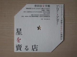 f:id:tokyocat:20140227092106j:image