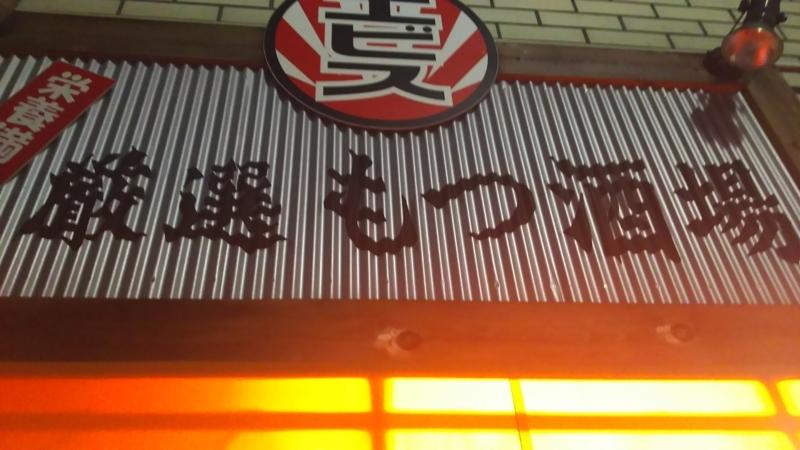 f:id:tokyocubanos:20170723225715j:image:w640
