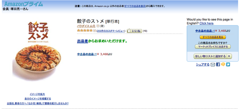 amazon_page
