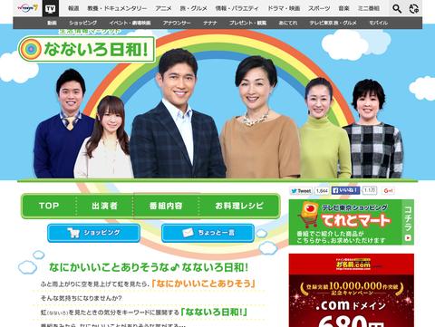 なないろ日和!:テレビ東京