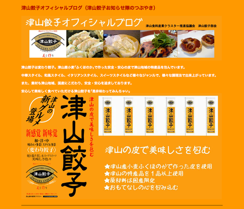 津山餃子オフィシャルブログ