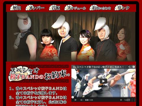 【スペシャオ餃子BAND】公式ホームページ