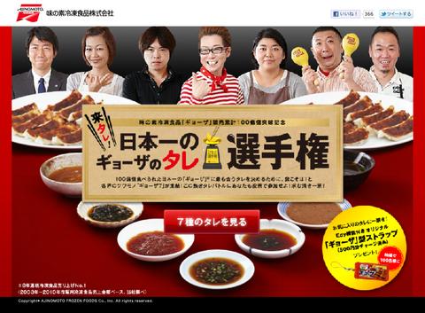 味の素冷凍食品|来タレ!日本一のギョーザのタレ選手権