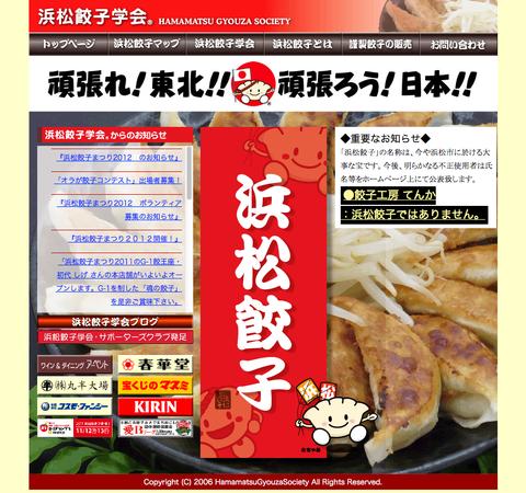 浜松餃子学会