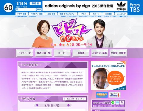 白熱ライブビビット|TBSテレビ