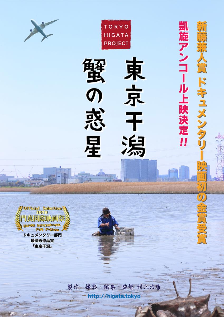 f:id:tokyohigata:20191217120128j:plain