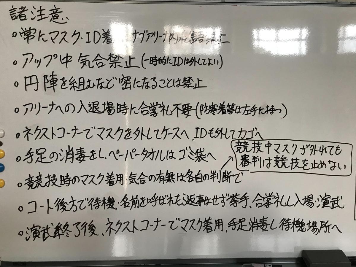 f:id:tokyohighschoolshorinjikempo:20210328164539j:plain