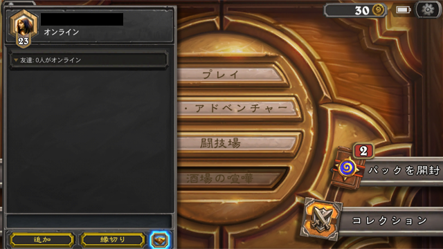 f:id:tokyohitori:20161101211011p:plain