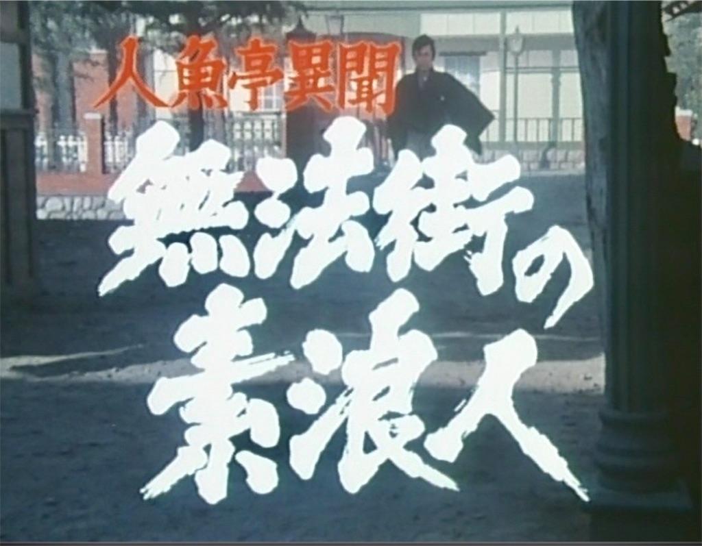 f:id:tokyokei_jidaigeki_satsueiti:20190916041119j:image
