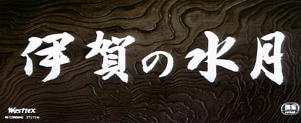 f:id:tokyokei_jidaigeki_satsueiti:20200405041943j:image