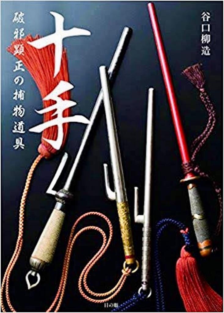 f:id:tokyokei_jidaigeki_satsueiti:20200822140438j:image