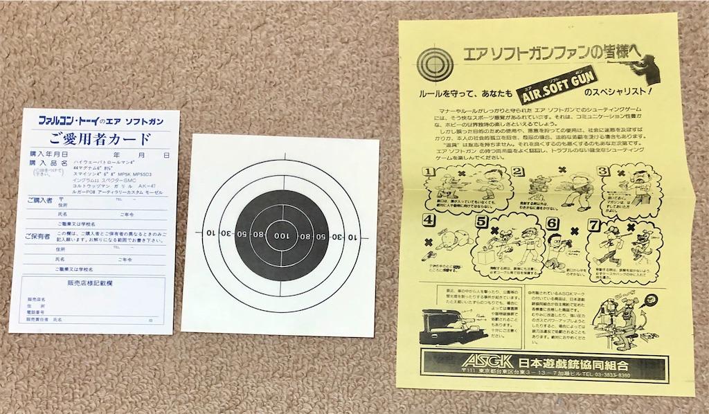 f:id:tokyokei_jidaigeki_satsueiti:20201223222119j:image