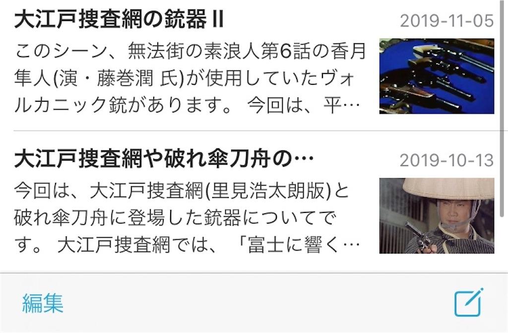 f:id:tokyokei_jidaigeki_satsueiti:20201226030018j:image