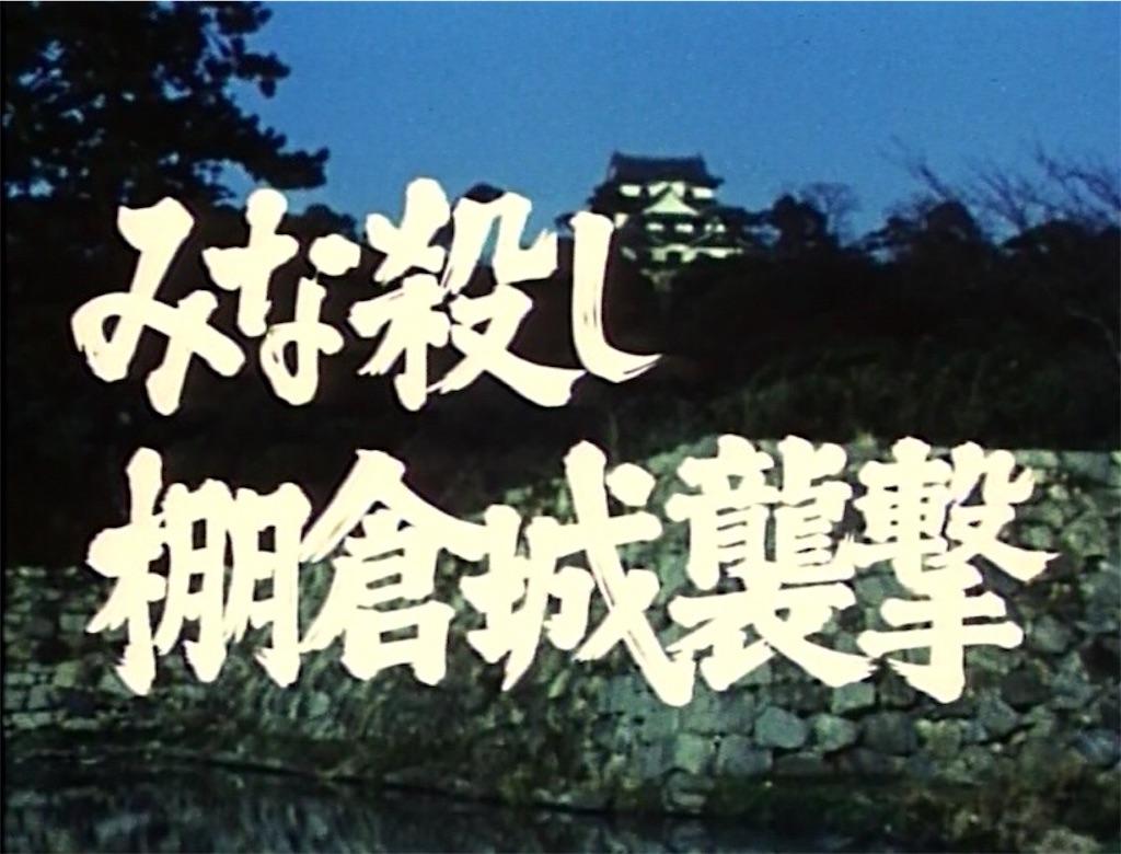 f:id:tokyokei_jidaigeki_satsueiti:20210106131105j:image