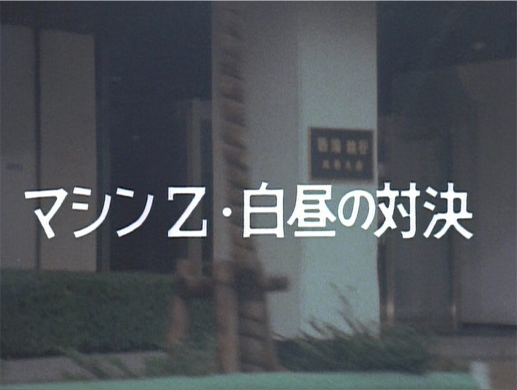 f:id:tokyokei_jidaigeki_satsueiti:20210507012825j:image