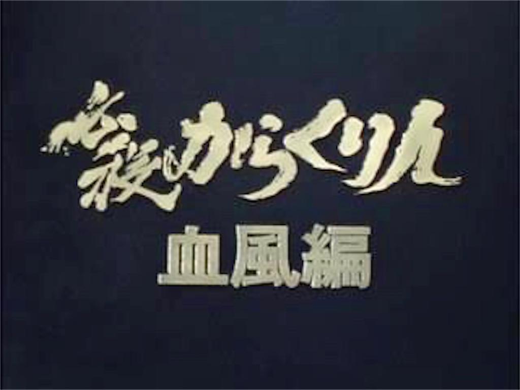 f:id:tokyokei_jidaigeki_satsueiti:20210604185759j:image