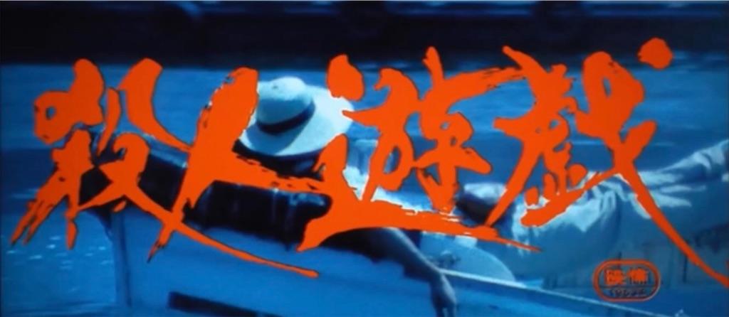 f:id:tokyokei_jidaigeki_satsueiti:20210723154121j:image