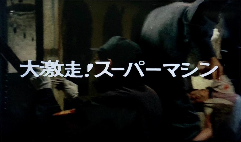 f:id:tokyokei_jidaigeki_satsueiti:20210802002556j:image