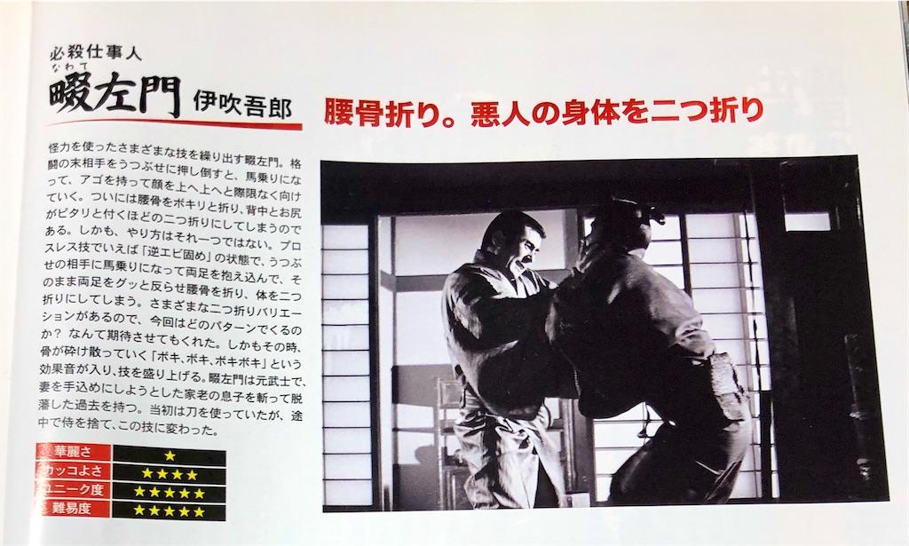 f:id:tokyokei_jidaigeki_satsueiti:20210902033436j:image