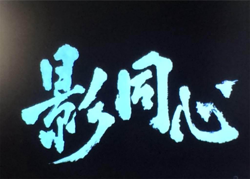 f:id:tokyokei_jidaigeki_satsueiti:20210920150601j:image