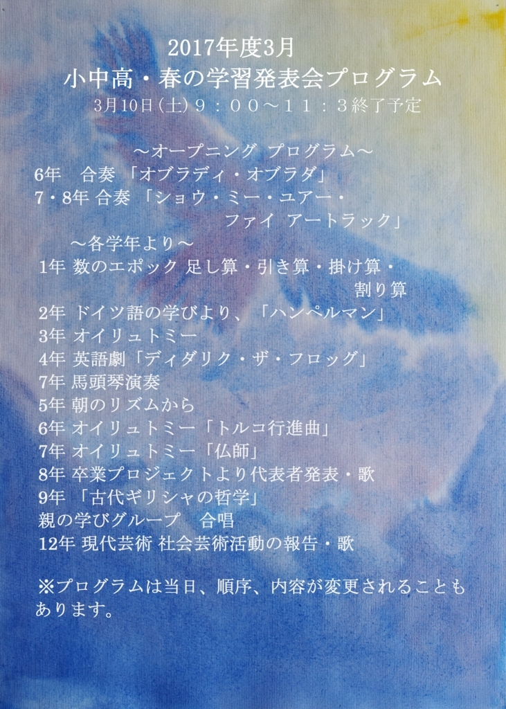 f:id:tokyokenji-teacher:20180309110441j:plain