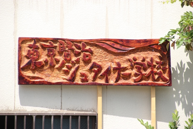 f:id:tokyokenji-teacher:20180609171134j:plain