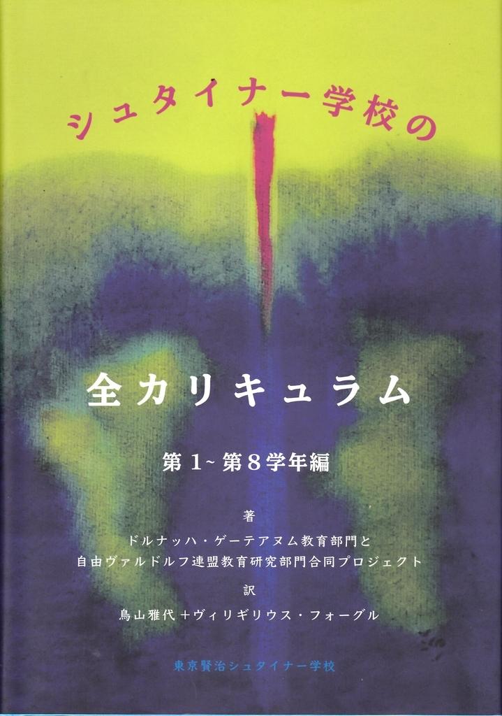 f:id:tokyokenji-teacher:20181116182717j:plain
