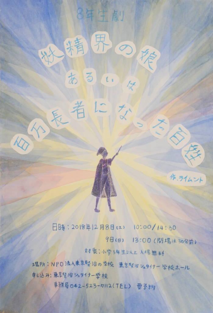 f:id:tokyokenji-teacher:20181206140441j:plain