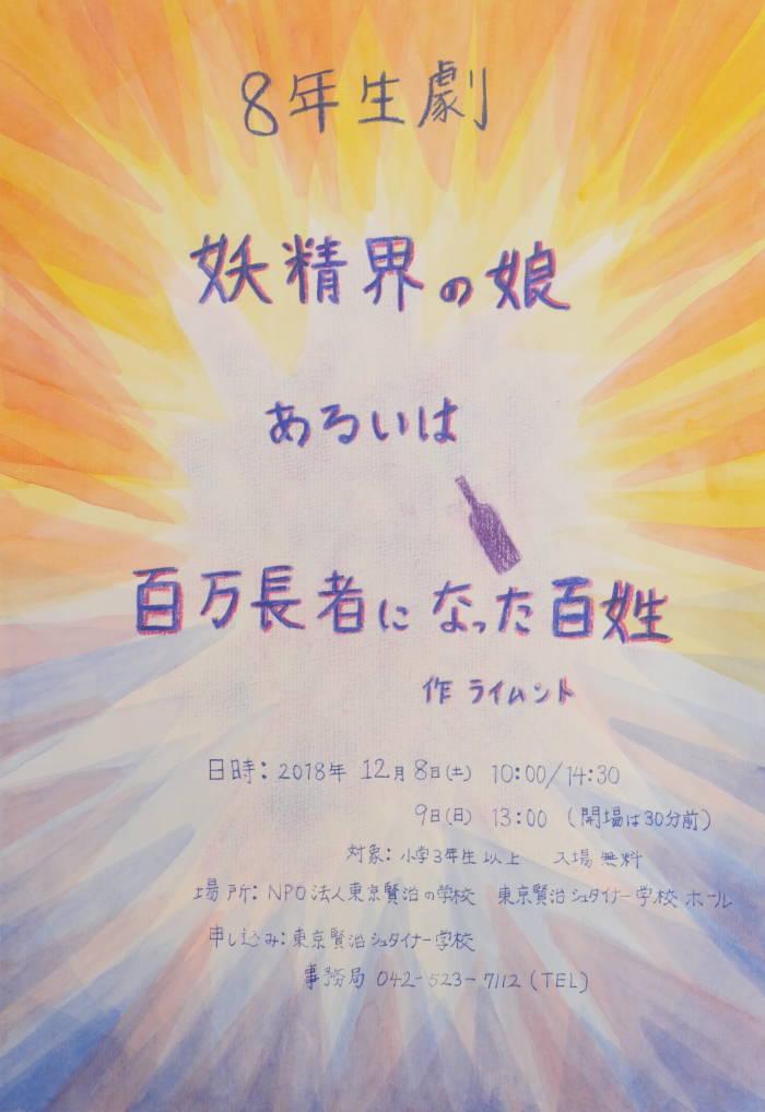 f:id:tokyokenji-teacher:20181206140445j:plain