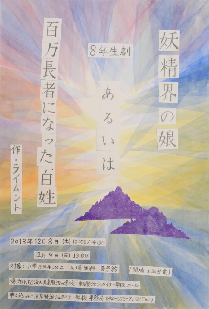 f:id:tokyokenji-teacher:20181206140451j:plain