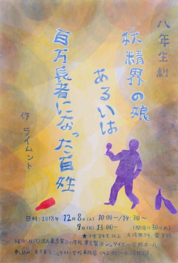 f:id:tokyokenji-teacher:20181206140457j:plain