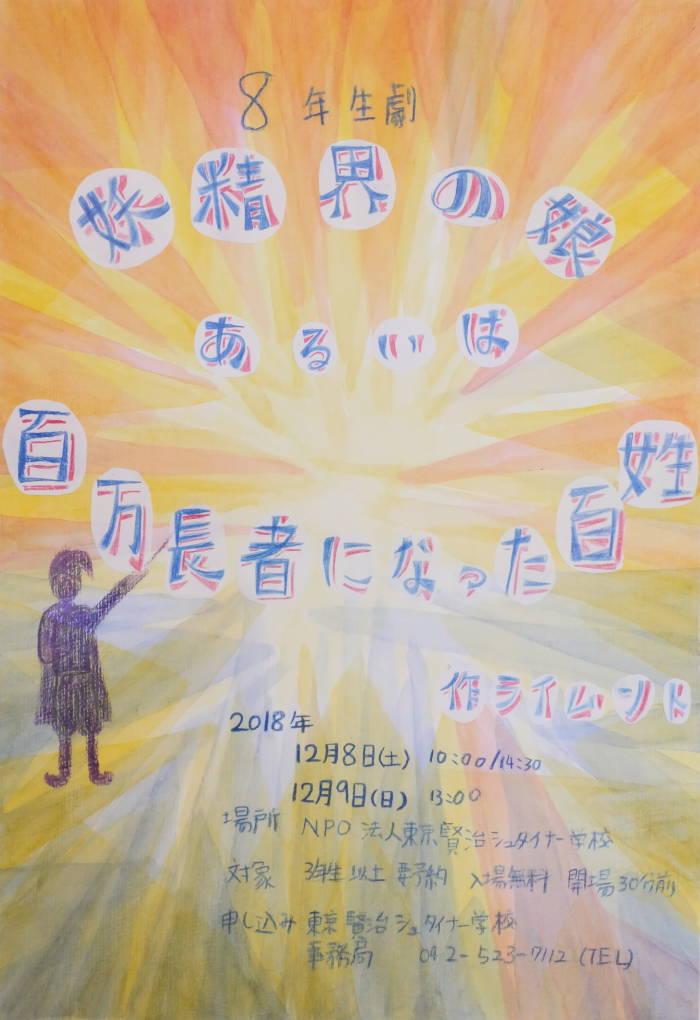 f:id:tokyokenji-teacher:20181206140503j:plain