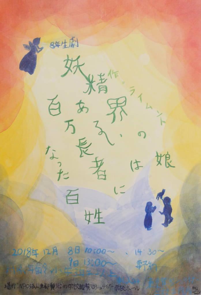f:id:tokyokenji-teacher:20181206140509j:plain