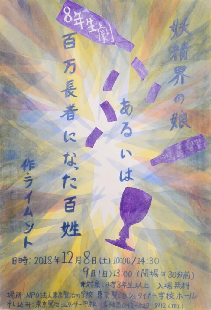 f:id:tokyokenji-teacher:20181206140512j:plain