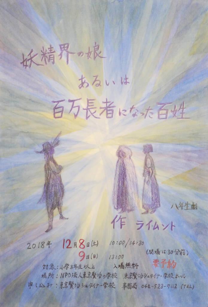 f:id:tokyokenji-teacher:20181206140524j:plain