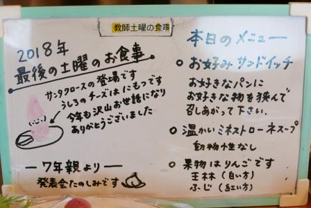 f:id:tokyokenji-teacher:20181215155059j:plain